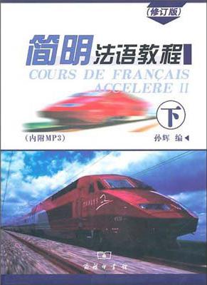 烟台莱山区法语培训哪里专业